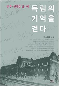 <독립의 기억을 걷다>겉그림
