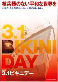 비키니 섬 수소폭탄 실험 피해 56주년을 맞이하는 올해, 시즈오카현에서 열린 <3.1 비키니 데이>대회 포스터.