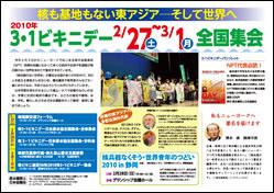 """""""핵도 기지도 없는 동아시아 그리고 세계로""""라는 슬로건으로 개최된 2010년 3..1 비키니 데이 전국집회의 팜플렛."""