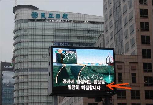 서울 시내의 4대강홍보물- 거짓말로 국민을 속이고 있습니다. 공사 시 흙탕물을 말끔히 해결한다고 주장합니다. 그러나 4대강 공사현장은 흙탕물 천지입니다. 정부가 국민을 속이는 나라, 그 이름은 대한민국입니다.