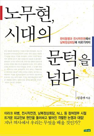 <노무현, 시대의 문턱을 넘다> 표지