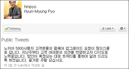 지난달 28일 표현명 KT 개인고객부문장(사장)은 자신의 트위터(@hmpyo)에 노키아 5800 업그레이드 지원 노력을 다짐했다.