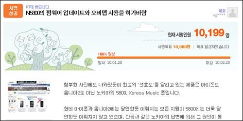 지난달 28일 끝난 노키아 5800 사용자들의 펌웨어 업그레이드 청원.
