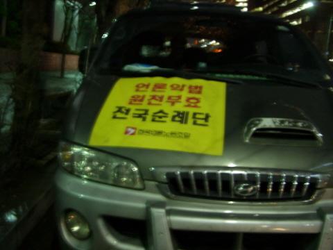 언론악법 원천무효 전국순례단 전국언론노동조합에서 이런 차량까지 준비해서 싸우고 있네요