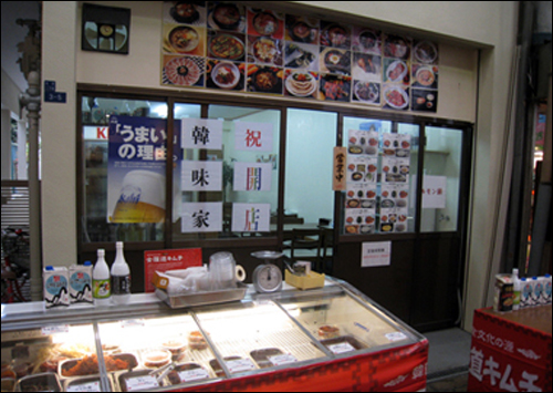 한국음식 가게