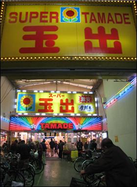 대형 슈퍼마켓 'TAMADE'