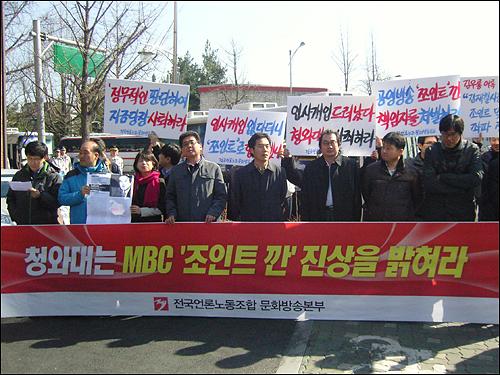 청와대는 MBC '조인트 깐' 진상을 밝혀라 MBC 노조는 18일 오후 3시 청운동 주민센터 앞에서 '신동아'에 실린 김우룡 방송문화진흥회 이사장의 발언에 대해 규탄하고 진상을 밝힐 것을 요구하는 기자회견을 가졌다.