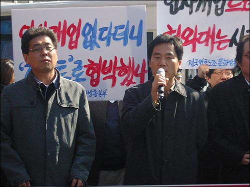 """이근행 노조위원장과 이춘근 PD 이근행 MBC 노조위원장은 """"참을 수 없는 모멸감과 분노를 느낀다""""며 """"현 정부는 언론에 대한 테러를 고하고 국민에 사죄해야 할 것""""이라고 촉구했다."""