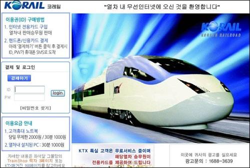 현재 한국의 무선인터넷 보급률은 2%. 무선인터넷을 '공짜'로 사용할 수 있는 곳을 찾기 힘들다.