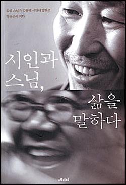 김용택, 도법스님 시인과 스님, 삶을 말하다