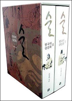 술, 한국의 술문화 1,2 이상희 전 내무부 장관이 2009년 5월에 펴낸 <술-한국의 문화 1,2>는 우리나라 최초로 나온 '술백과사전'이라 할 수 있다