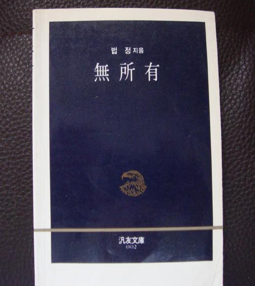 """필자가 소유하고 있는 법정 스님의 '무소유' (1990년 9월 10일판, 범우문고).   보도에 따르면 """"법정스님의 대표작인 '무소유'(1976)는 판과 쇄를 거듭하며 300만부 넘게 팔린 스테디셀러로, 법정스님 입적 이후 출판사 범우사에서 추가 인쇄를 하지 않아 서점가에서 찾아보기 쉽지 않은 상태""""라고 한다. """"발행된 지 20년 이상 지난 책은 경매 시작가 10만∼30만원에 올라와도 비교적 빠르게 낙찰되고 있다""""는 기사가 독자의 눈길을 끈다."""