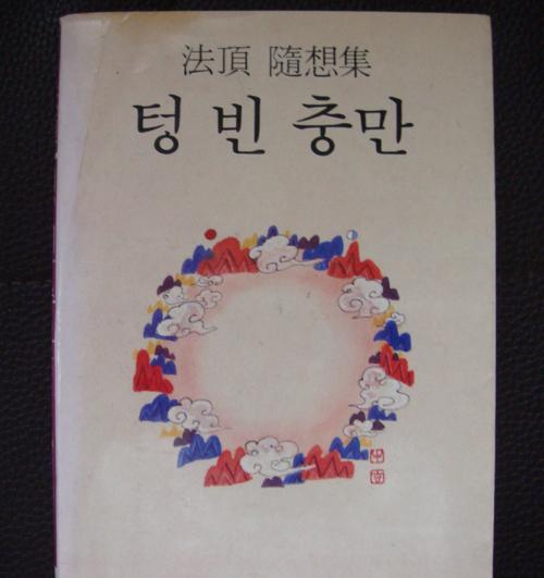 텅빈 충만 - (법정, 1989년, 샘터)