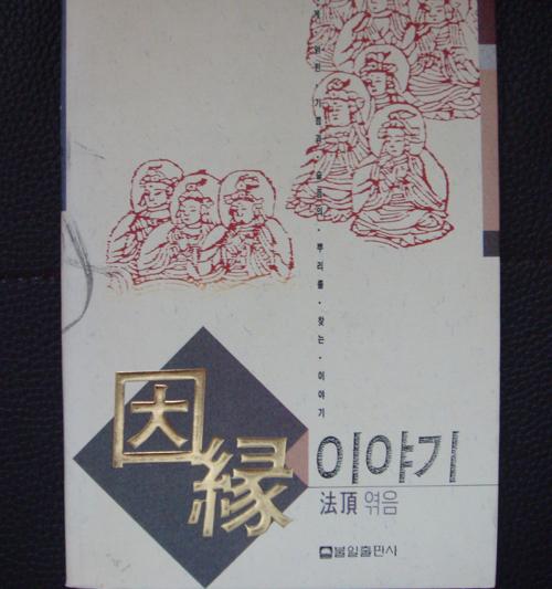 인연이야기 - (법정 엮음. 1991년, 佛日출판사)