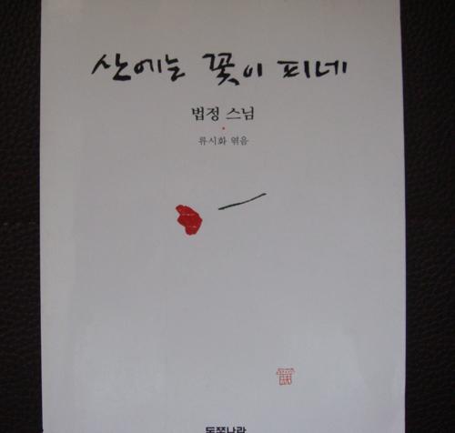 산에는 꽃이 피네 - (법정, 1998년 동쪽나라)