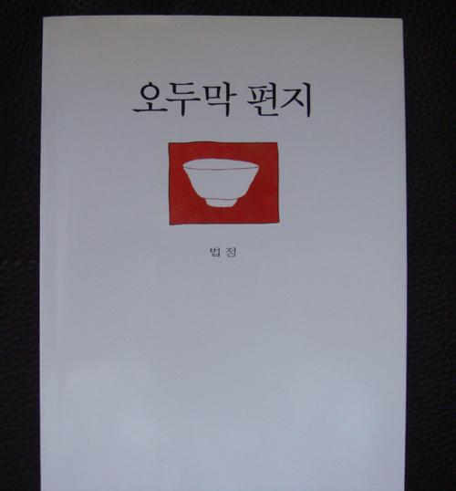 오두막 편지 - (법정, 199년, 이레)