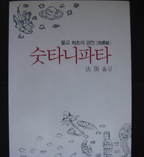 숫다니파타 - (법정 옮김, 1997년 샘터)