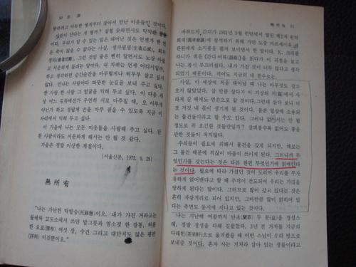 수년 전에 붓으로 썼던 '무소유'의 한 대목 -  밑줄 그은 책에는 먹물도 묻어 있다