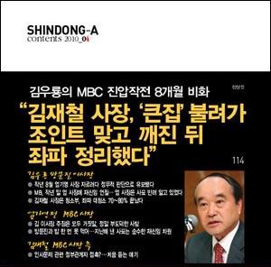 <신동아> 2010년 4월호 목차에 소개된 '김우룡의 MBC 진압작전 8개월 비화'.