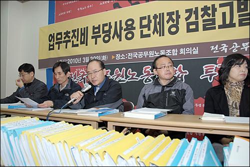 전국공무원노동조합은 30일 기자회견을 열고 지방자치단체의 업무추진비 부당사용 사례를 공개하고, 상당수 단체장을 검찰에 고발했다고 밝혔다.