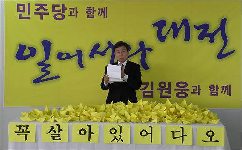 천안함 침몰 실종자 무사귀환을 기원하는 행사를 열고 있는 김원웅 민주당 대전시장 예비후보.