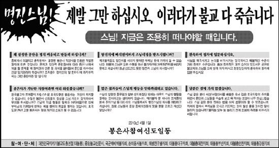 """봉은사참여신동 일동이 1일 <동아일보> <중앙일보>에 """"명진스님! 제발 그만 하십시오, 이러다가 불교 다 죽습니다""""라는 제목의 광고를 냈다."""