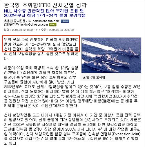 한국형 호위함 선체균열이 심각하다는 <조선일보> 보도 내용.