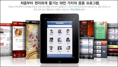 애플 아이패드 앱(응용 프로그램) 한국어 소개 화면