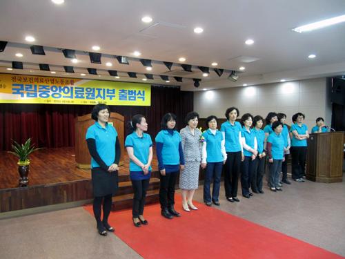 보건의료노조 국립중앙의료원지부 신임간부 소개