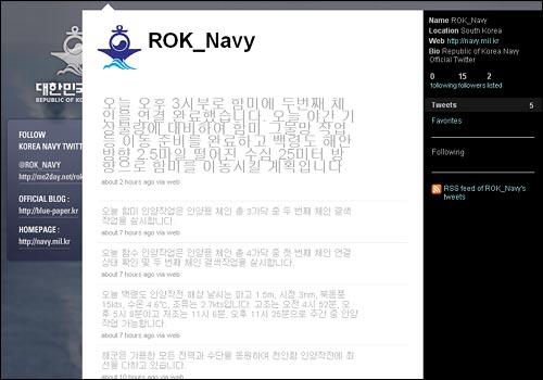 12일 트위터에 문자로 생중계된 해군의 천안함 인양 소식.