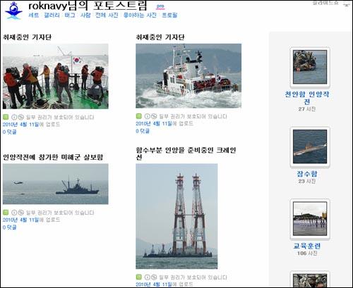 플리커에 올라온 해군의 천안함 관련 사진. 12일 저녁 7시 현재, 이날의 인양작업 사진은 아직 올라와있지 않다.