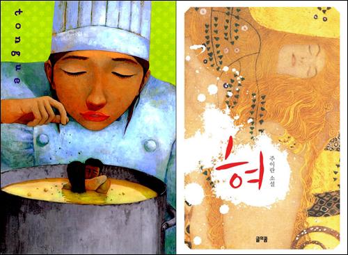 왼쪽이 2007년 출판된 조경란의 장편소설 <혀>. 오른쪽이 2008년 출판된 주이란의 단편소설집 <혀>이다. 주이란은 조경란이 자기 작품을 표절했다고 주장했다.