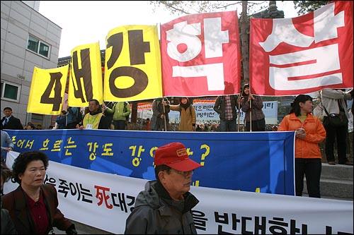 '4대강 생명살림 수륙대재'가 17일 오후 서울 종로구 조계사에서 수천명의 신자와 시민단체 회원들이 참여한 가운데 열렸다. '4대강 학살 멈춰'가 적힌 대형 현수막을 든 참가자들이 조계사앞에 서 있다.