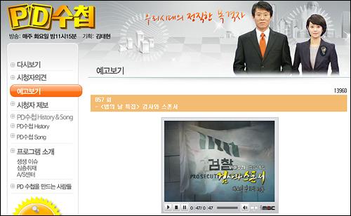 <PD수첩>이 4월 20일 방영한 '검사와 스폰서'