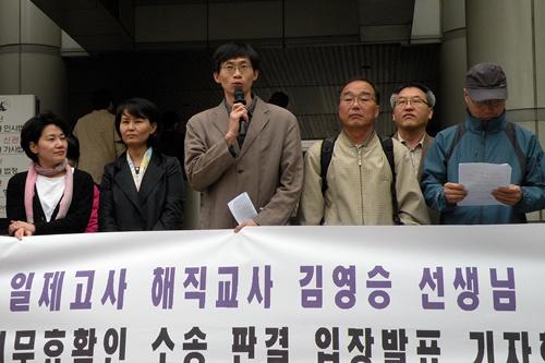 파면무효 판결을 확인한 뒤 열린 기자회견에서 김영승 교사(사진 속 마이크를 든 교사)가 소감을 밝히고 있다.