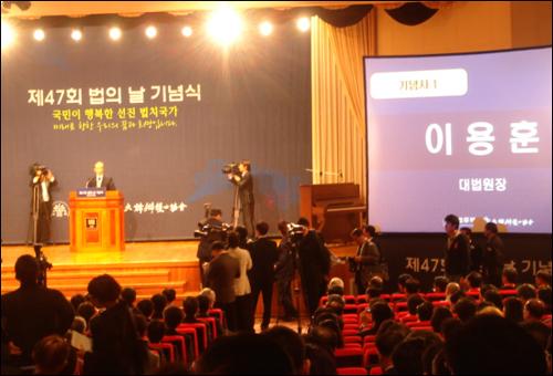 23일, 법의 날 행사에 참석한 이용훈 대법원장이 기념사를 하고 있다.
