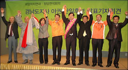 희망자치만들기경남연대와 야3당 대표들이 26일 오전 창원호텔에서 경남도지사 야권단일후보를 발표한 뒤 손을 들어 인사하고 있다.