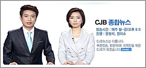 CJB종합뉴스 인터넷판