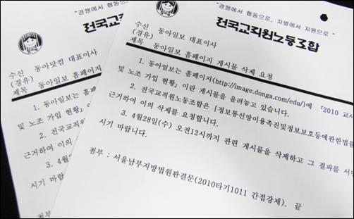 공문 전교조는 27일 <동아일보>와 <동아닷컴> 측에 공문을 보내 전교조 명단 게시물을 삭제할 것을 요청했다.