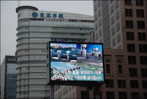 시청앞 서울신문 광고판에 거짓말로 4대강사업을 홍보하고 있습니다.