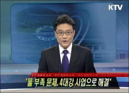 하루종일 국민의 눈과 귀를 속이는 허위 사실 방송하는 KTV 정부의 4대강사업을 국정뉴스라는 이름으로 하루종일 허위사실을 방송하고 있습니다.