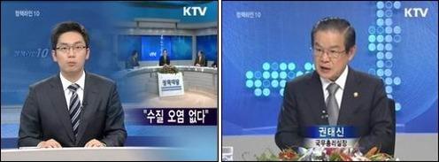 국무총리실장이 KTV 대담에 나와 수질오염이 없다고 잘못된 사실을 말하고, KTV는 이대로 방송하여 국민의 귀를 속이고 있습니다.