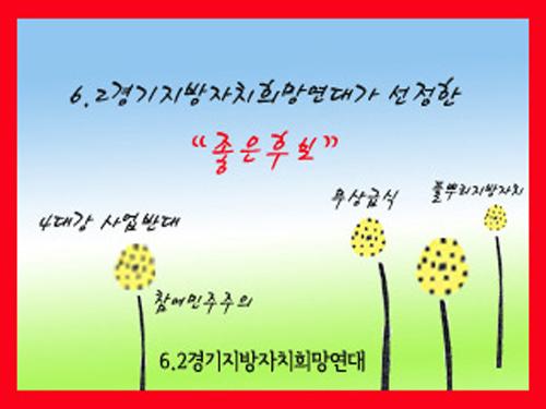 6.경기2지방자치희망연대 좋은후보 선정 베너