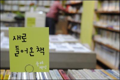 책방에 새로 들어온 책을 한편에 진열해 놓았다.