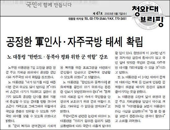 2003년 5월 7일자 <청와대 브리핑>. 노무현 당시 대통령의 전군 주요 지휘관회의 발언이 소개되어 있다.