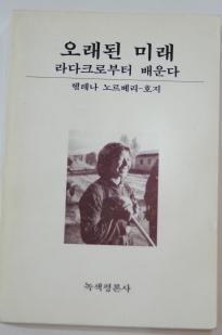 <오래된 미래> 초판본