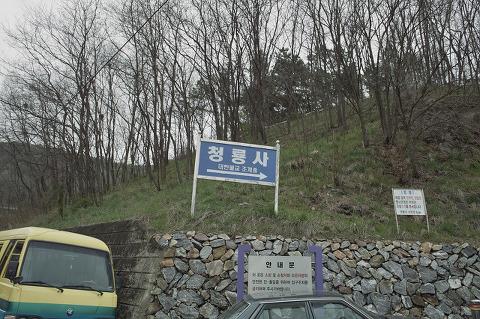 청룡사 입간판 안산1대학 옆쪽의 안골길이란 곳으로 쭉 들어가면 청룡사 표지판이 나옵니다.