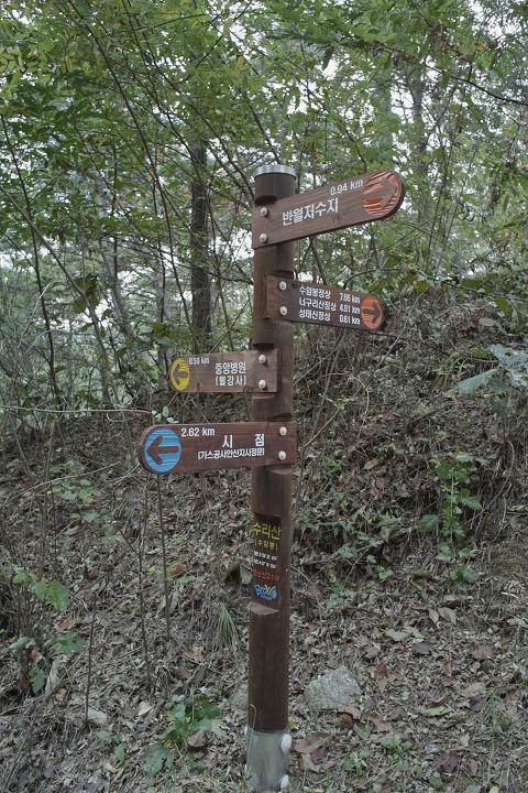 점성고개의 갈림길 표지판 점성고개 꼭대기에 갈림길 표지판이 서 있다.