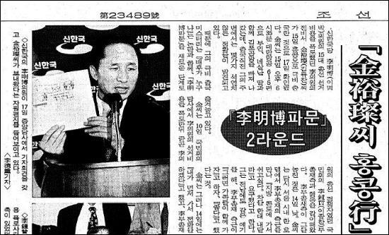 '이명박 파문 2라운드' '이명박 선거법 위반'을 둘러싼 정치권 공방을 보도한 <조선일보> 1996년 9월 18일자 기사. 신문 속 사진은 이명박 당시 신한국당 의원이 여의도 당사 기자회견에서 김유찬으로부터 받았다는 자필 편지를 공개하는 장면.