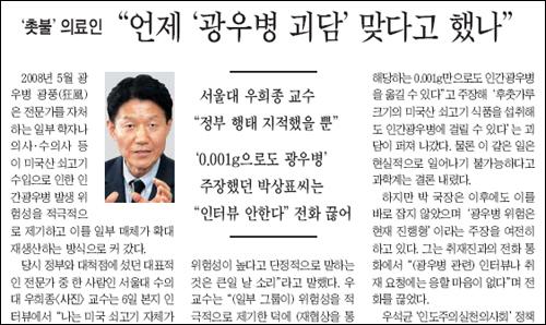 지난 10일 <조선일보>가 보도한 우희종 교수 인터뷰 기사. .